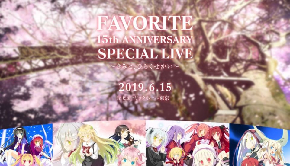 FAVORITE 15th ANNIVERSARY SPECIAL LIVE~きみと、ひらくせかい~