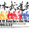 NICO Touches the Wallsが、実は何度も解散の危機にあった!?NICO 初のバンドブックを武道館限定にて発売決定!