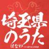 はなわ 埼玉ポーズにも注目! 「埼玉県のうた」プロモーション動画完成。 埼玉県下でのリリースイベントも決定