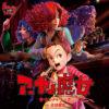 12月30日放送、ジブリ初の3DCGアニメ「アーヤと魔女」のサウンドトラックがCDと配信で発売決定!CDには宮崎吾朗監督の手描きアナザージャケットも封入!